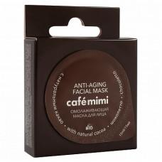 Маска для лица   ОМОЛАЖИВАЮЩАЯ  с какао   15ml Cafe mimi