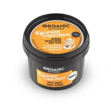 Мыло-скраб для тела   КУСОЧЕК СЧАСТЬЯ   серия Organic Kitchen   100ml Organic Shop