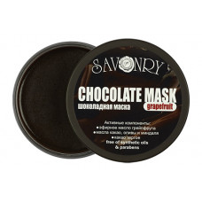 Шоколадная маска для лица и тела  GRAPEFRUIT  с грейпрутом  180g Savonry